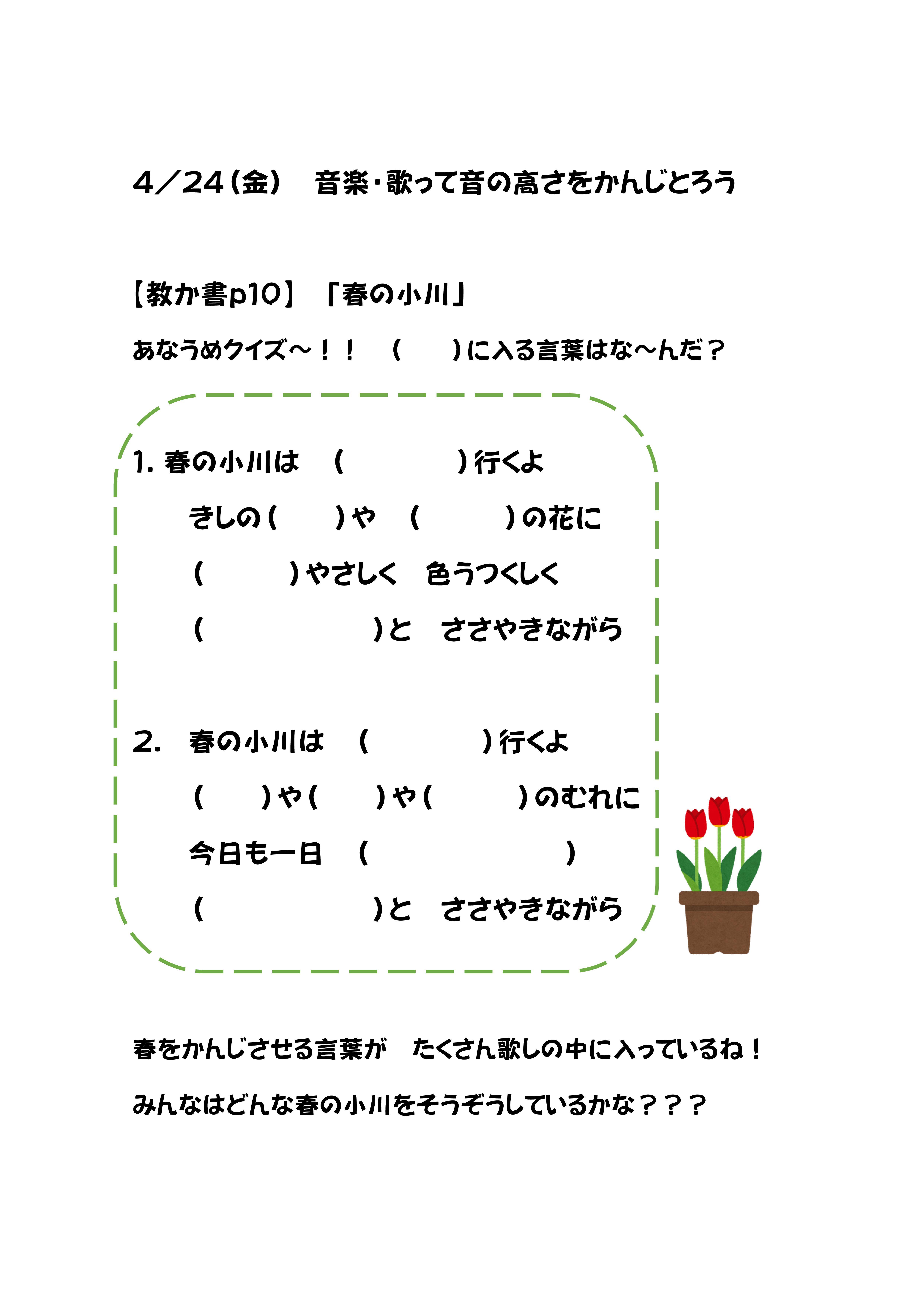 こめ へん に 花 漢字