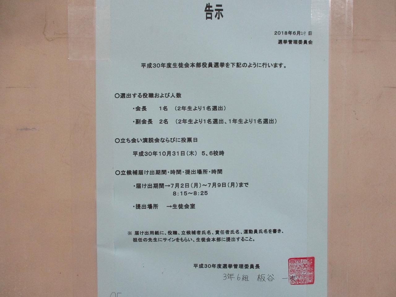 生徒 会 演説 中学生